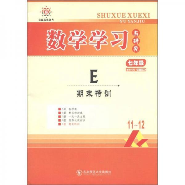 竞赢高效备考·数学学习与研究:E期末特训(7年级)(人教)