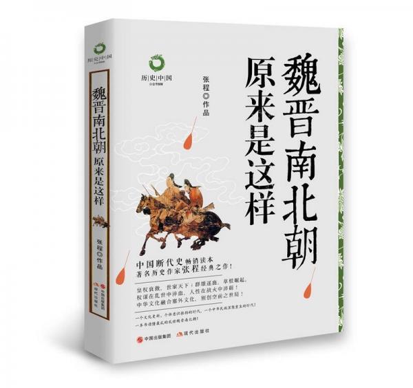 魏晋南北朝原来是这样(白金升级版)/历史中国