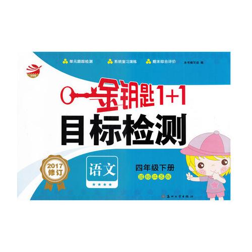 17春4年级语文(下)(国标江苏版)目标检测-金钥匙1+1(2017修订)