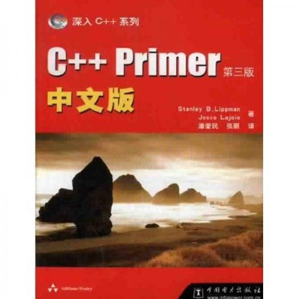 C++ Primer中文版