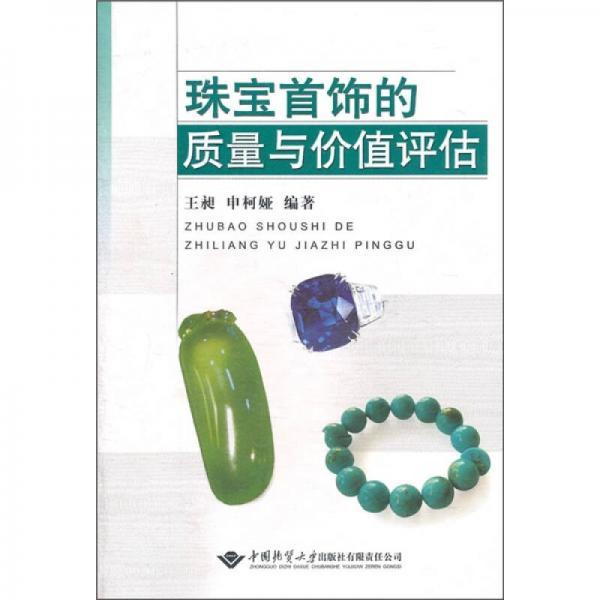 珠宝首饰的质量与价值评估