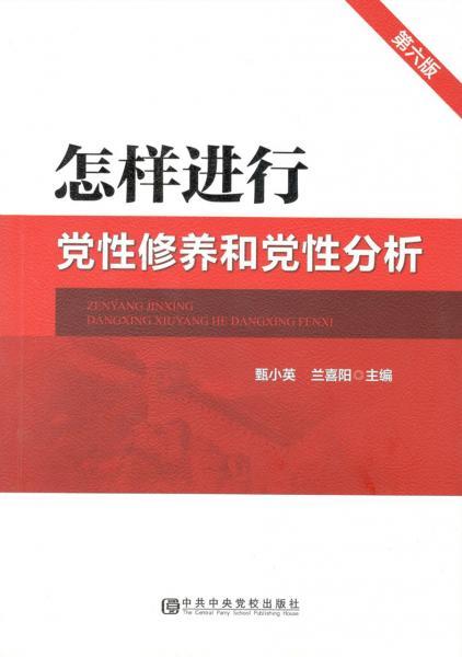 怎样进行党性修养和党性分析(第六版)