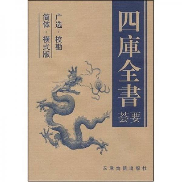 四库全书荟要(5卷本)