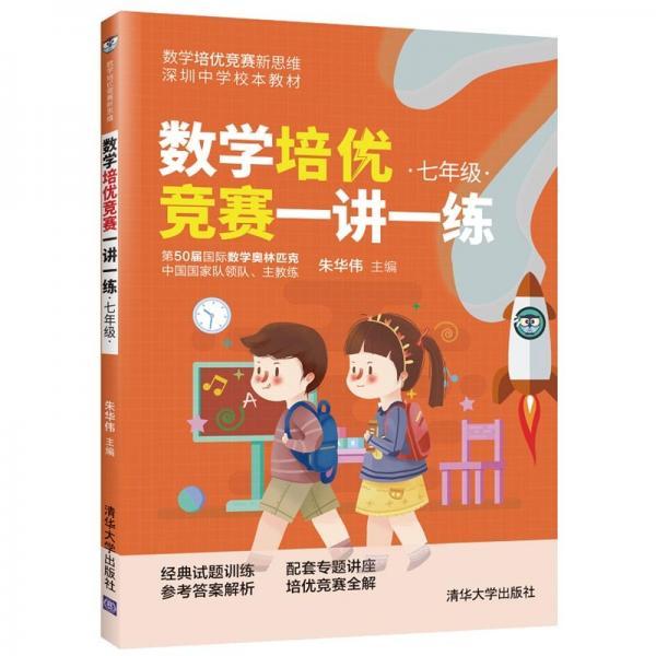 数学培优竞赛一讲一练(七年级)(数学培优竞赛新思维)