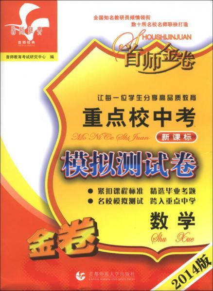 首师金卷·重点校中考模拟测试卷:数学(新课标)(2014版)
