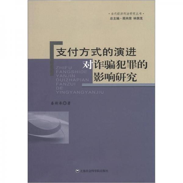 当代经济刑法研究丛书:支付方式的演进对诈骗犯罪的影响研究