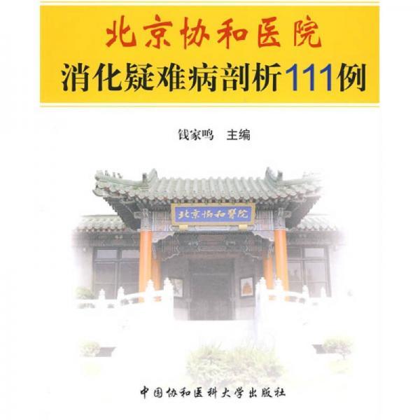 北京协和医院消化疑难病剖析111例