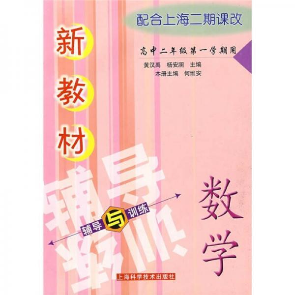 新教材辅导与训练:数学(高2第1学期用)(配合上海二期课改)