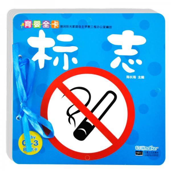 海润阳光·0-3岁育婴全卡·启蒙大卡:标志
