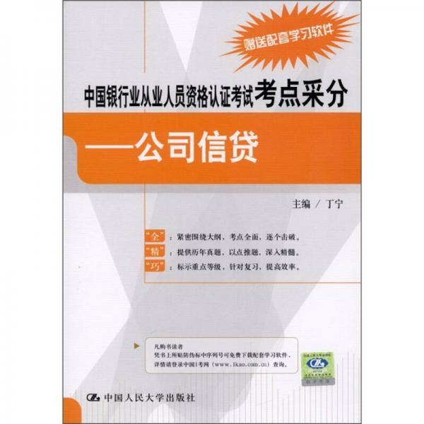 中国银行业从业人员资格认证考试考点采分:公司信贷