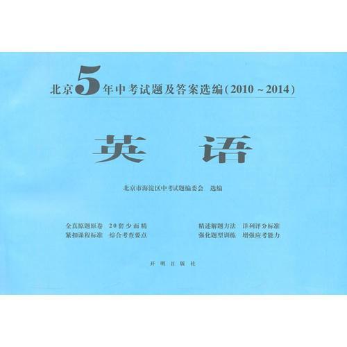 北京5年中考试题及答案选编(2010-2014)英语