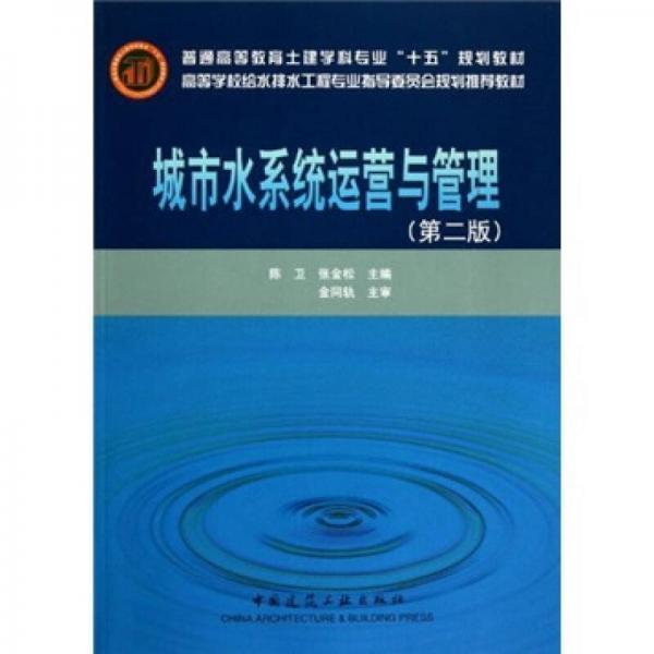 高等学校给水排水工程专业指导委员会规划推荐教材:城市水系统运营与管理(第2版)