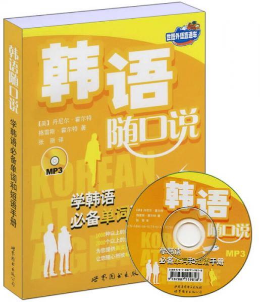 世图外语直通车·韩语随口说:学韩语必备单词和短语手册