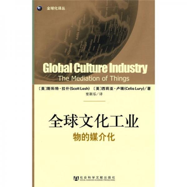 全球文化工业