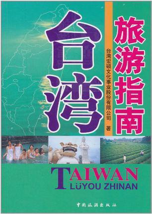 台湾旅游指南