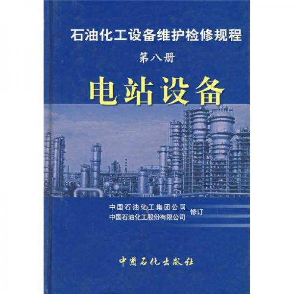 石油化工设备维护检修规程(第8册):电站设备