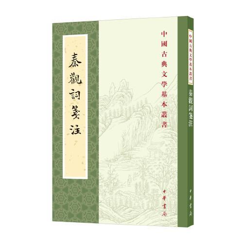 秦观词笺注(中国古典文学基本丛书·繁体竖排)