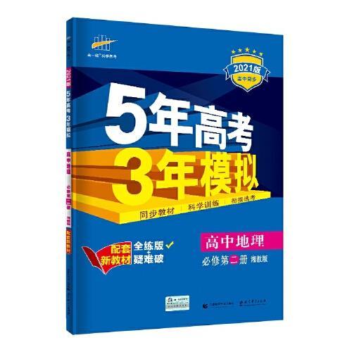 曲一线高中地理必修第二册湘教版2021版高中同步配套新教材五三