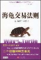 海龟交易法则