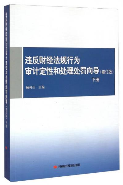 违反财经法规行为审计定性和处理处罚向导(修订版 下册)