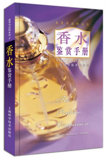 香水鉴赏手册