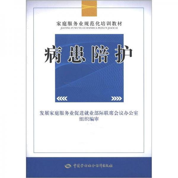 家庭服务业规范化培训系列教材:病患陪护