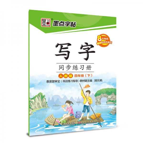 2016秋四年级下写字同步练习册(人教版)楷书