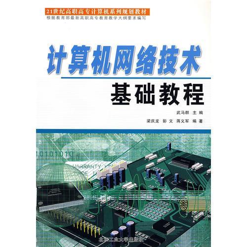计算机网络技术基础教程(21世纪高职高专计算机系列规划教材)