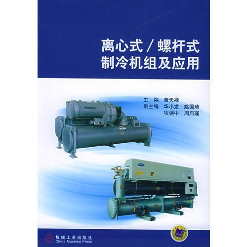 离心式/螺杆式制冷机组及应用