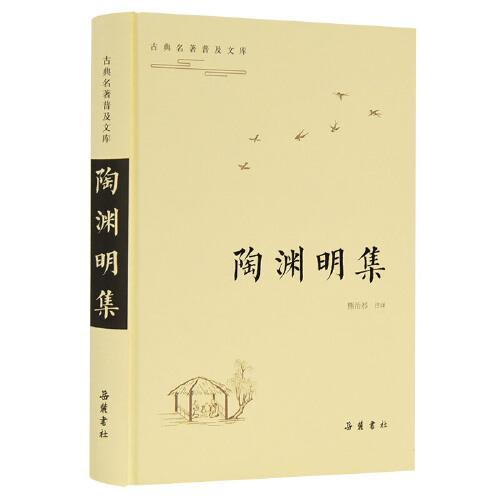 古典名著普及文库:陶渊明集