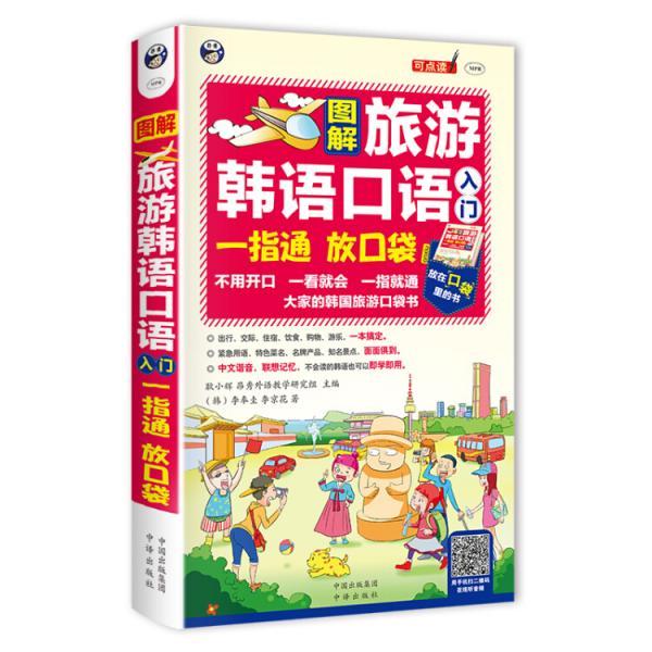 大家的韩国旅游口袋书·图解旅游韩语口语入门:一指通放口袋