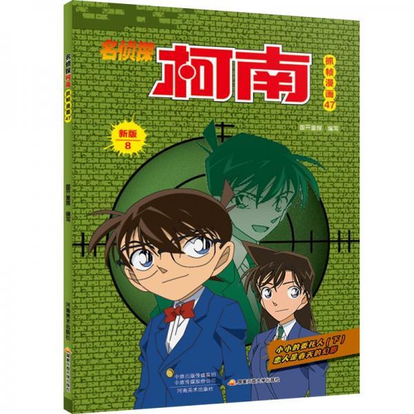 名侦探柯南彩色漫画·新版8