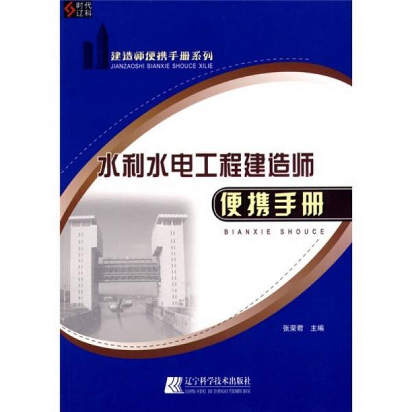 水利水电工程建造师便携手册