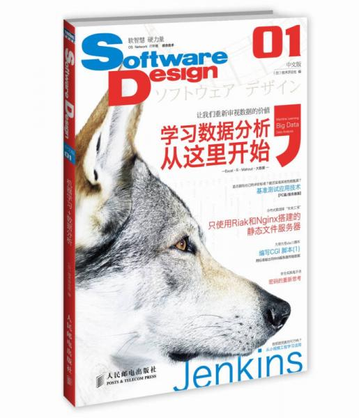 Software Design 中文版 01