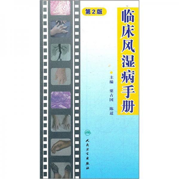 临床风湿病手册(第2版)