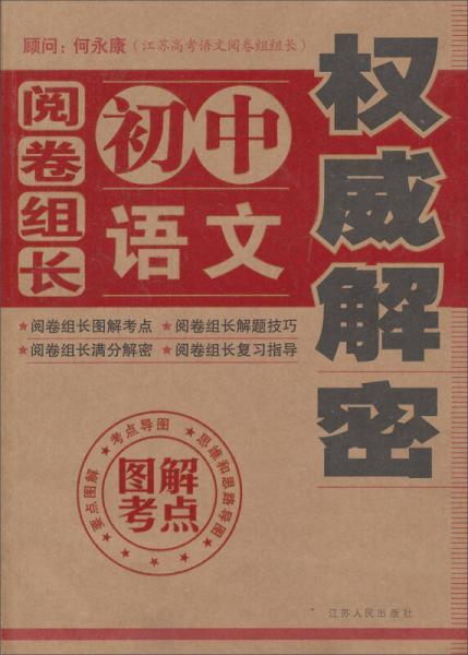 """""""阅卷组长解密""""丛书:阅卷组长·初中语文权威解密"""