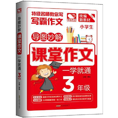 导图妙解 课堂作文 一学就通3年级 小学生优秀满分作文素材书 三年级作文