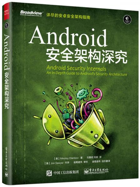 Android 安全架构深究