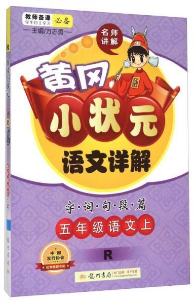 黄冈小状元 语文详解:五年级语文上(R 2015年秋季使用)