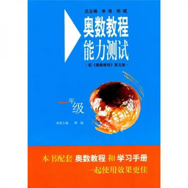 奥数教程能力测试(1年级)(第5版)(配奥数教程)