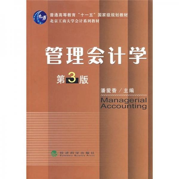 北京工商大学会计系列教材:管理会计学(第3版)