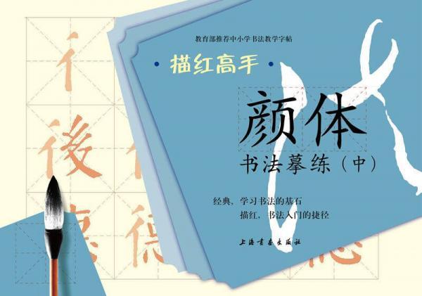 描红高手·颜体书法摹练(中)