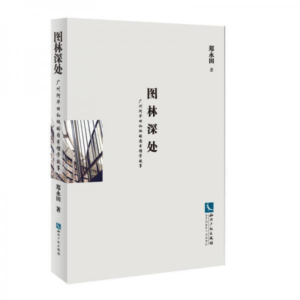 图林深处——广州阿华田和他的图书馆学故事