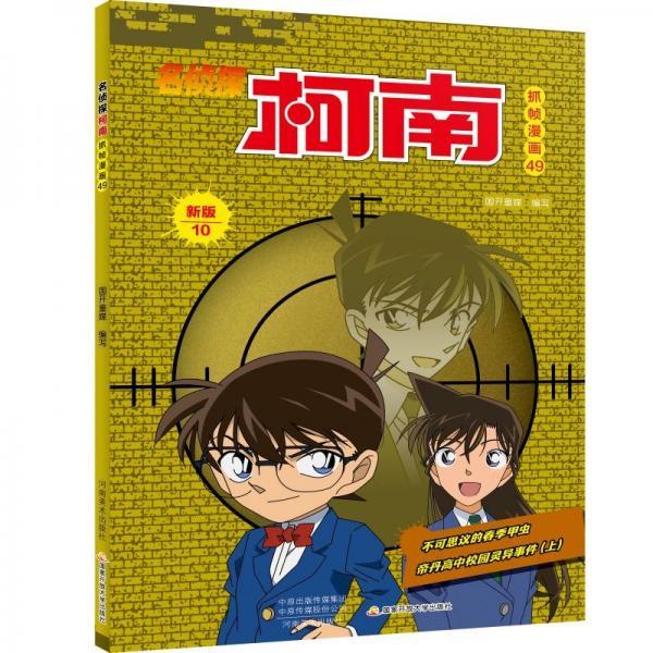 名侦探柯南彩色漫画新版10
