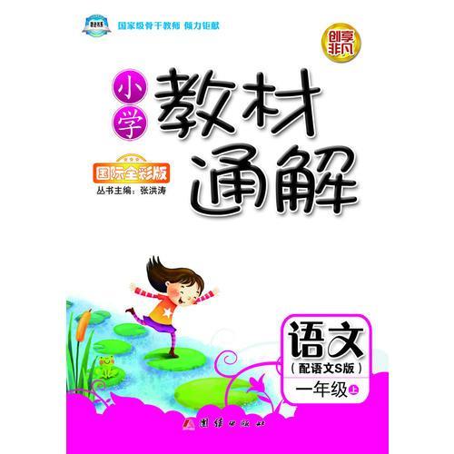 小学教材通解·一年级语文上册·语文S版