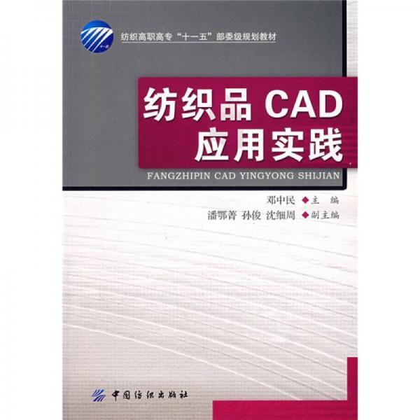 """纺织高职高专访""""十一五""""部委级规划教材:纺织品CAD应用实践"""