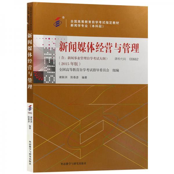全新正版自考教材006620662新闻媒体经营与管理2015年版谢新洲陈春彦外语教学与研