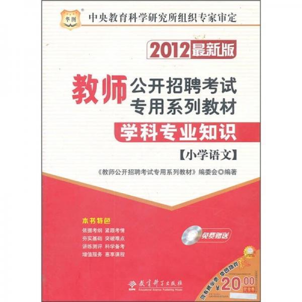 教师公开招聘考试专用系列教材·学科专业知识:小学语文(2012最新版)