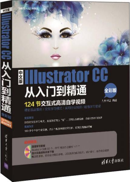 中文版Illustrator CC从入门到精通/学电脑从入门到精通