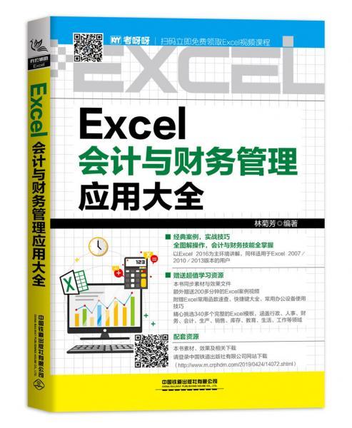 Excel会计与财务管理应用大全